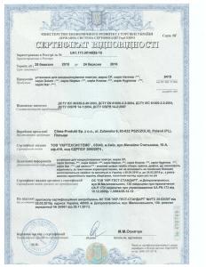 Sertificate-UKRSEPRO-CLIMA-PRODUCT