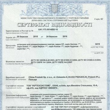 Сертификат УКРСЕПРО на продукцию Clima-Produkt